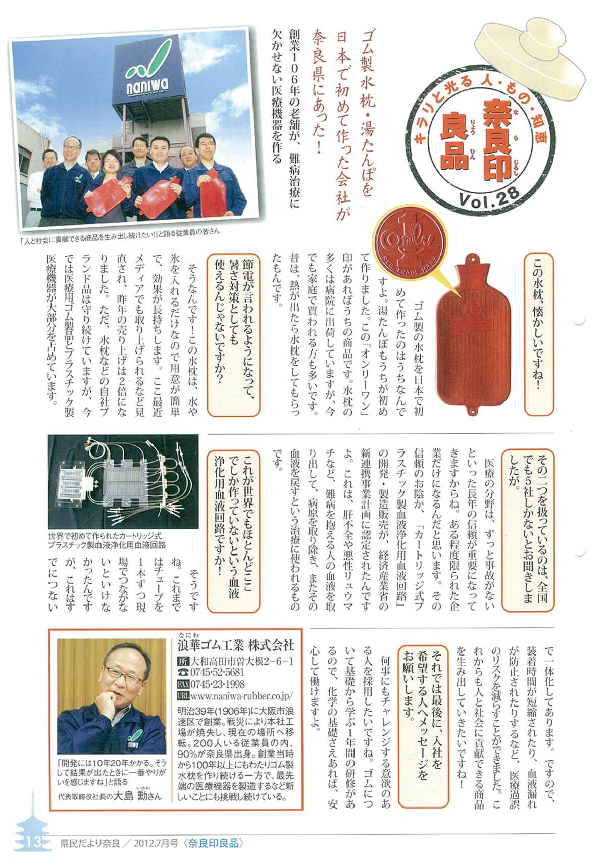 弊社の取り組みが「奈良だより7月号」に掲載されました。