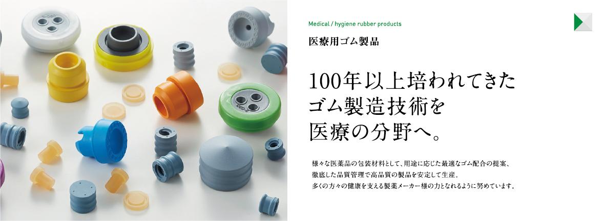 100年以上培われてきたゴム製造技術を医療の分野へ。