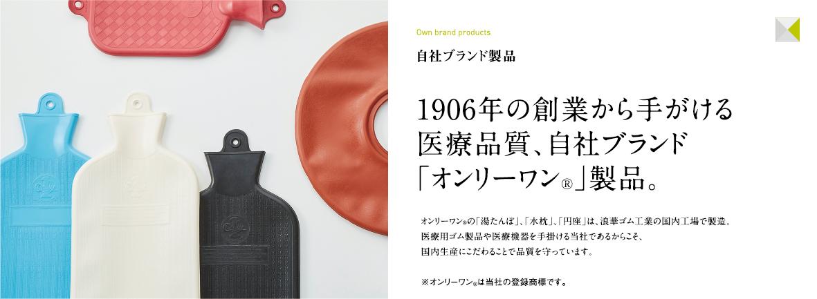 1906年の創業から手がける医療品質、自社ブランド「オンリーワン®」製品。